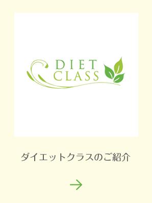 ダイエットクラスのご紹介
