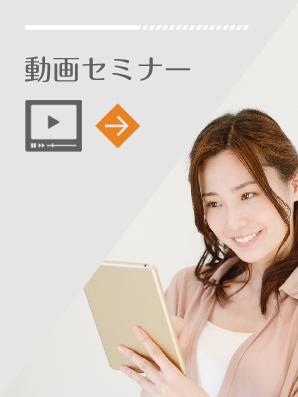 動画セミナー