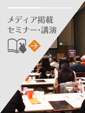 メディア掲載 セミナー・講演