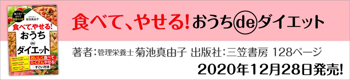 【新刊】食べて、やせる!おうちdeダイエット