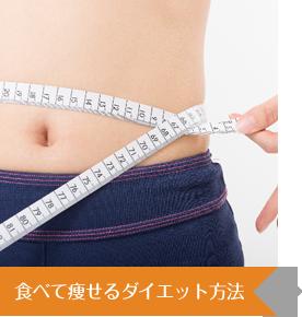 食べて痩せるダイエット方法